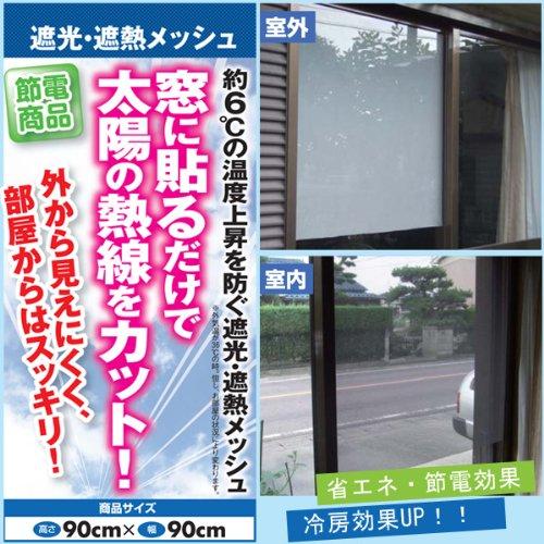 【外から見えず、中から見える】 遮光&遮熱メッシュ 90cm×90cm (断熱 UVカット 紫外線カット 遮光カット 温度上昇減少 窓 省エネ 冷房 節電対策)