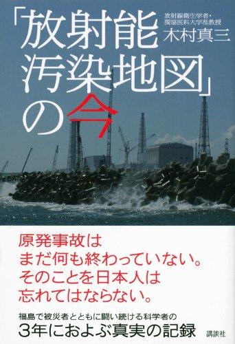 「放射能汚染地図」の今