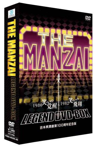 THE MANZAI LEGEND DVD-BOX  1980 笑いの覚醒?1982 笑いの飛翔  吉本興業創業100周年記念版