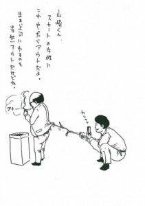 yamasaki5