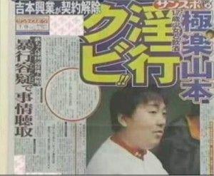 yamamoto10