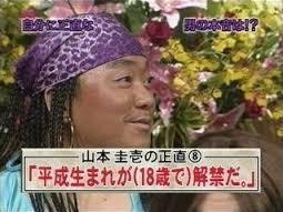 yamamoto9