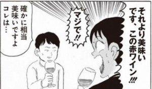 wain2