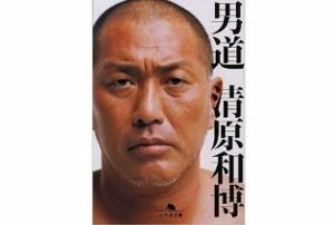 kiyohara6
