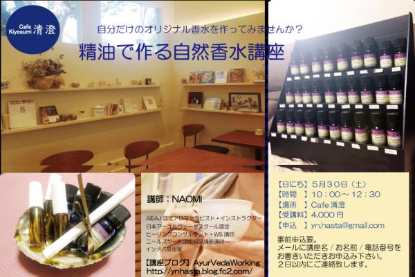 香水講座Cafe清澄フライヤー