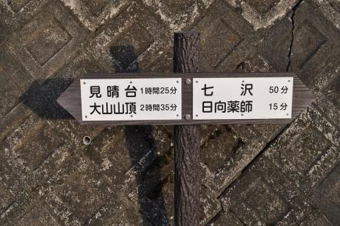 20150318 ooyama 003