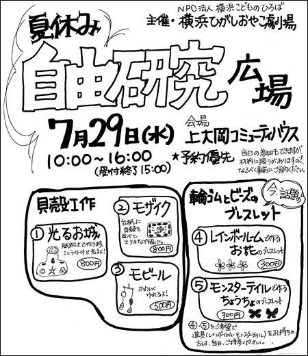 2015上大岡 夏休み自由研究広場チラシ