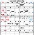 2015年7月~8月予定表