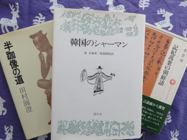 2015年3月9日撮影 吉岡書店で買った韓国関係の本