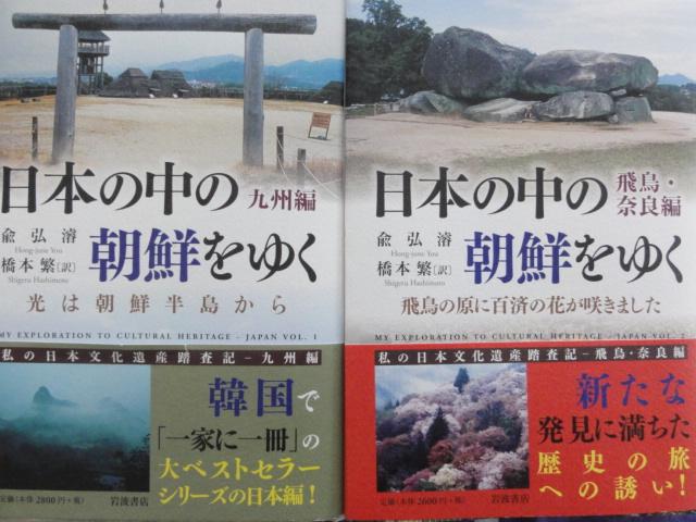 2015年3月9日撮影 『踏査記』九州編、飛鳥奈良編 日本語版