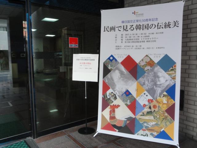 2015年4月16日 大阪韓国文化院 民画展看板
