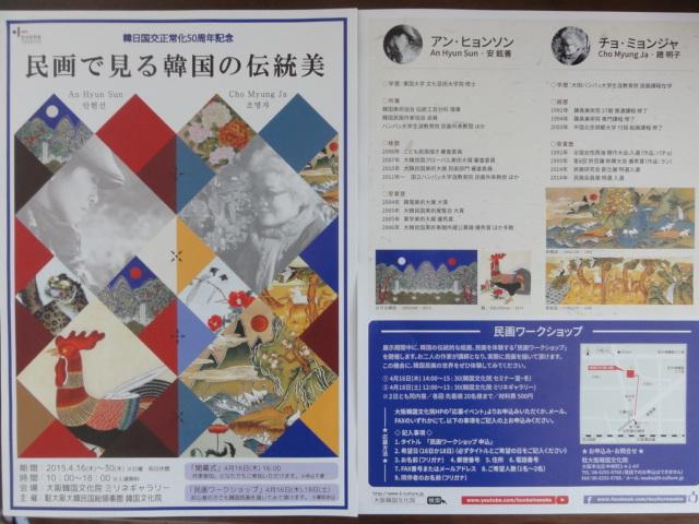 2015年4月17日撮影 大阪韓国文化院 民画展チラシ