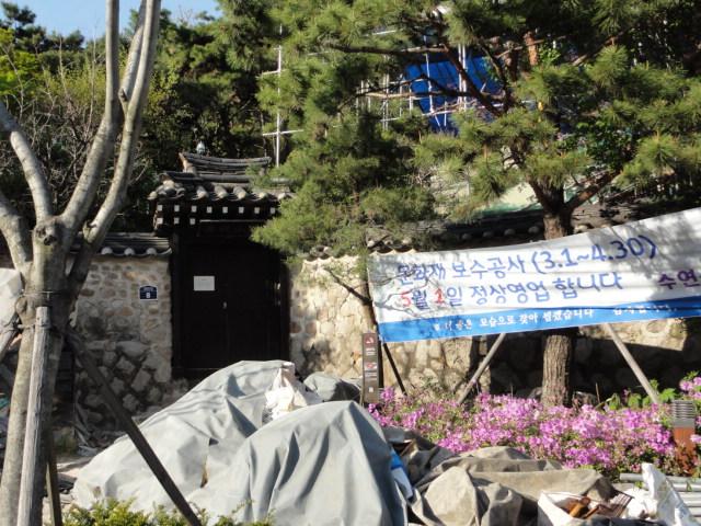 2015年4月21日 壽硯山房 工事中