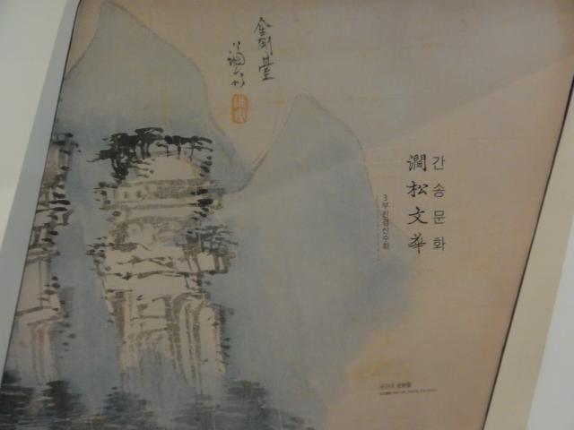 2015年4月22日 DDP 澗松展覧会 入口の絵
