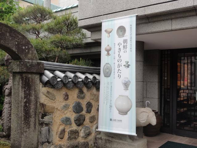 2015年5月6日 高麗美術館 朝鮮のやきものがたり展
