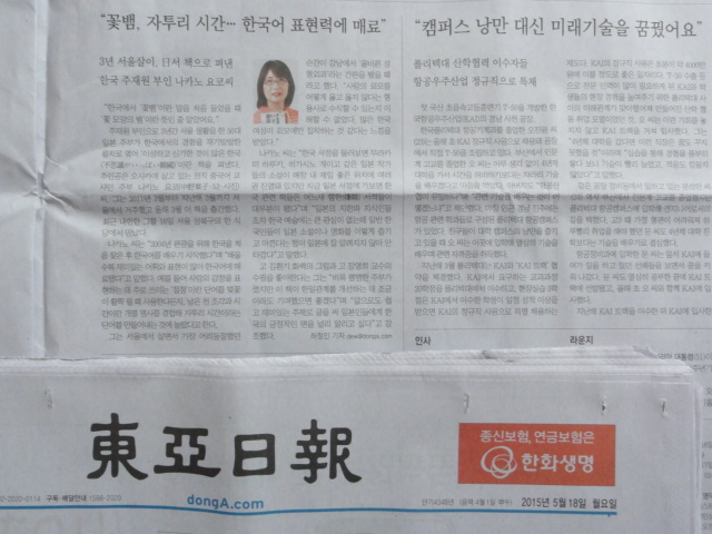 2015年5月19日撮影 『不思議……』東亜日報紹介記事
