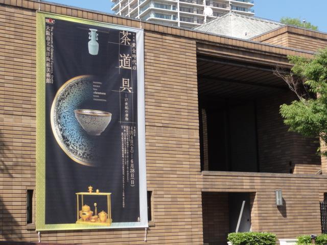 2015年5月22日 大阪市立東洋陶磁美術館 茶道具展