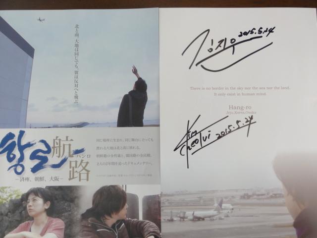 2015年5月26日撮影 航路―済州、朝鮮、大阪―