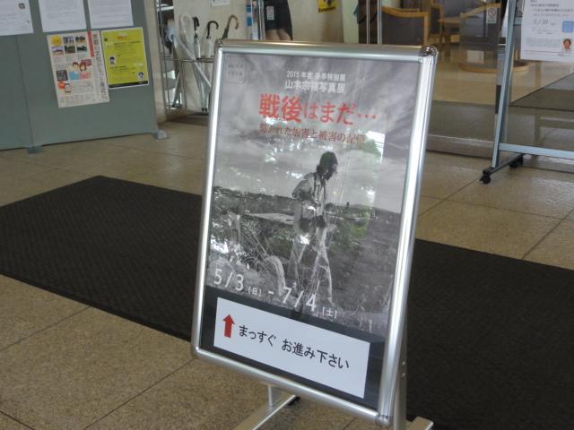 2015年5月30日 立命館大学国際平和ミュージアム