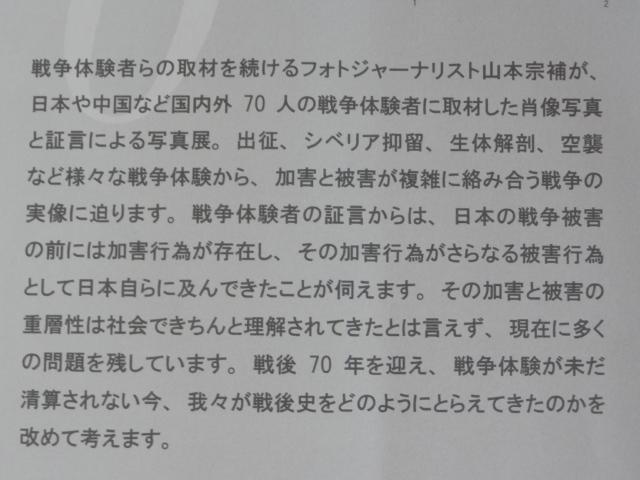 2015年6月1日撮影 山本宗補写真展 パンフ