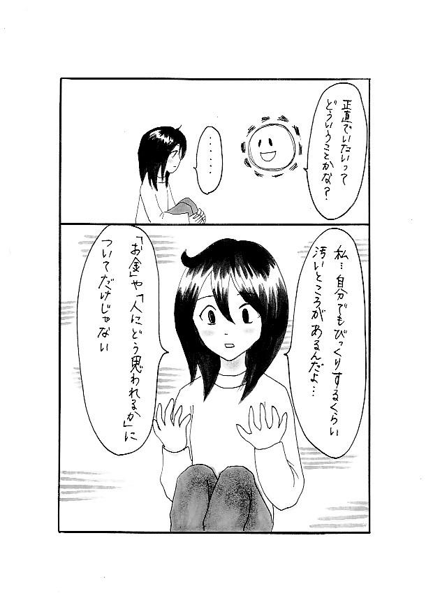 マンガ33