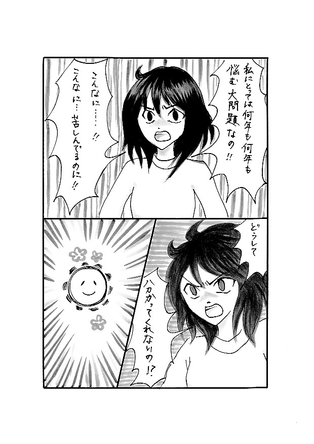 マンガ43