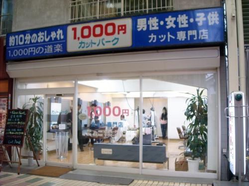 2014100302627_www_nakanobu_com_image_tenpo_cutparks.jpg