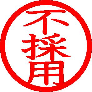 http://blog-imgs-74.fc2.com/y/o/m/yomosoku/fusaiyou1.png