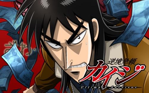 kaiji_main_20141229174329535.jpg