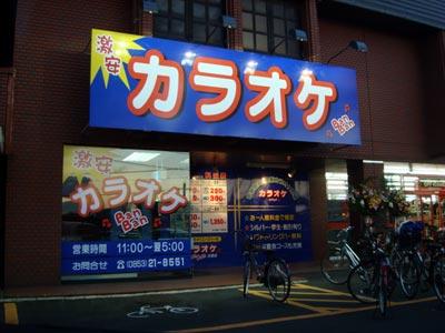 karaokebanban01_201505291329477bb.jpg