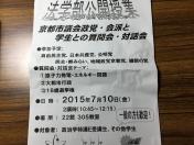 150710龍大公開授業-2