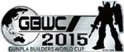 ガンプラビルダーズワールドカップ【GBWC】