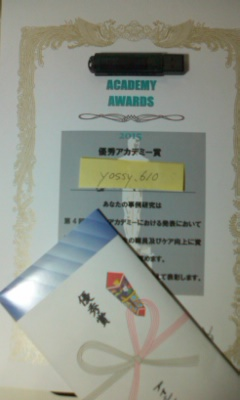 優秀アカデミー賞