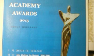 academy_20150307065511f6c.jpg