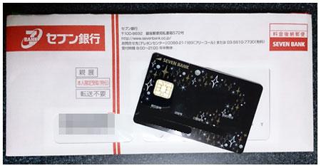 セブン銀行 キャッシュカード
