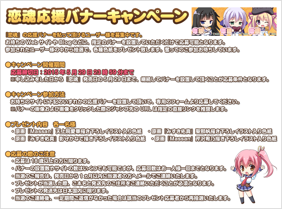banner_campaign_info_2015013019041567d.png