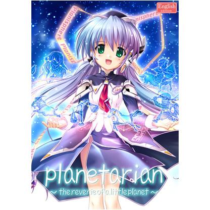 image_planetarian_l.jpg