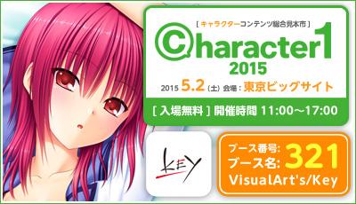 keyinfo_character1_2015.jpg