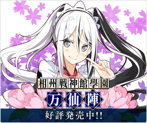 top_bana1_bansenjin_sale.jpg