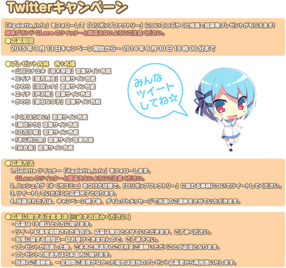 twitter_campaign_info01.png