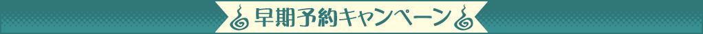 yoyaku01.jpg
