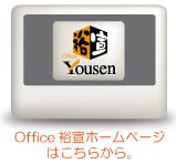 Office裕宣HP_compressed