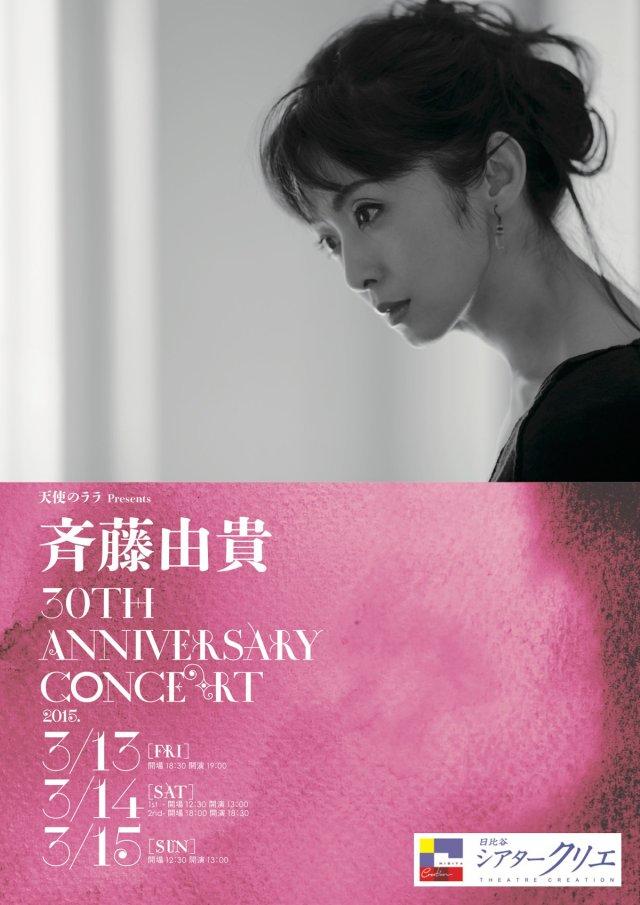 news_xlarge_saitoyuki_concert2015.jpg
