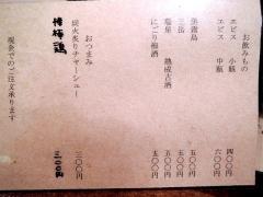 DSCN9851_20150320202304eff.jpg