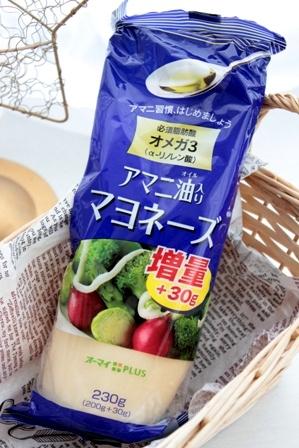アマニ油 マヨネーズ (2)