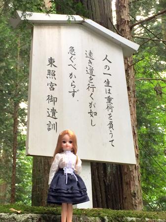東照宮 リカちゃん (6)