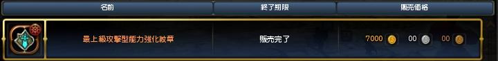 攻撃紋章2枚目
