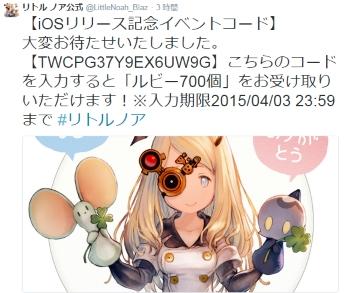 iOSサービス開始