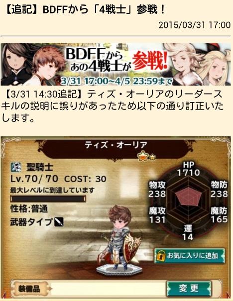 BDFF参戦