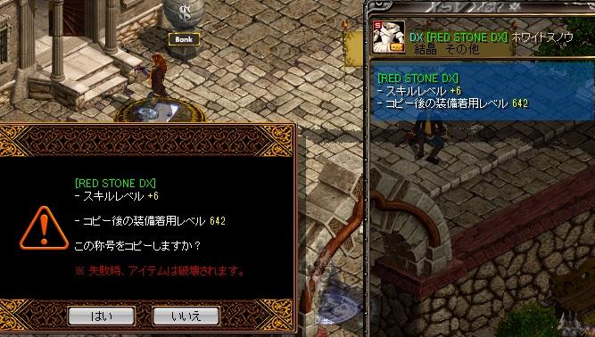 RedStone 15.01.31[01]